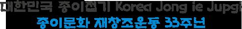 대한민국 종이접기 Korea Jong ie Jupgi 종이문화 재창조운동 33주년